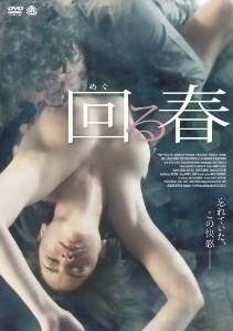 [DVD] 回る春
