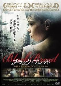[DVD] ブラック・ブレッド