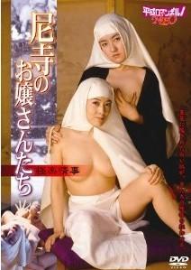 [DVD] 尼寺のお嬢さんたち / 極楽情事