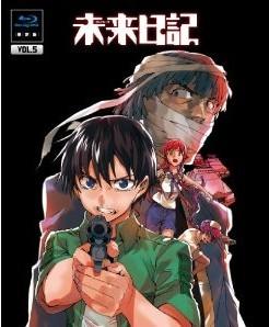 [Blu-ray] 未来日記 VOL.5