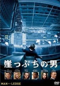 [DVD] 崖っぷちの男