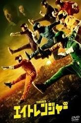 [DVD] エイトレンジャー