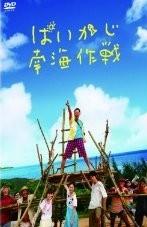 [DVD] ぱいかじ南海作戦