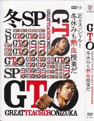 [DVD] GTO 正月スペシャル! 冬休みも熱血授業だ