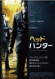 [DVD] ヘッドハンター
