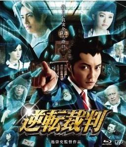 [Blu-ray] 逆転裁判