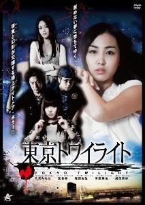 [DVD] 東京トワイライト