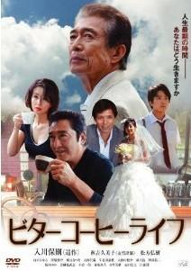 [DVD] ビターコーヒーライフ