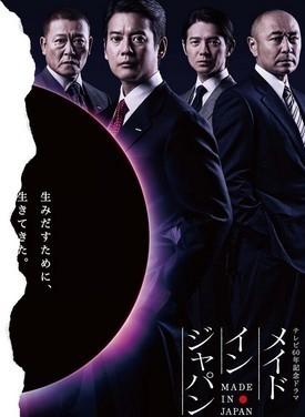 [DVD] メイドインジャパン