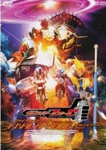 [DVD] 仮面ライダーフォーゼ ファイナルエピソード
