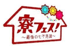 [DVD] 寮フェス! ~最後の七不思議~