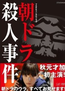 [DVD] 朝ドラ殺人事件