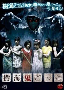 [DVD] 樹海鬼ごっこ