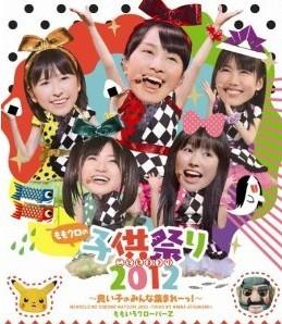 [Blu-ray] ももクロの子供祭り2012~良い子のみんな集まれーっ!~