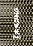 [DVD] 滝沢歌舞伎2012