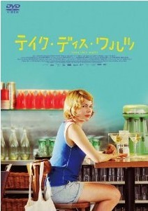 [DVD] テイク・ディス・ワルツ