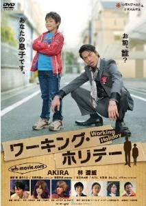 [DVD] ワーキング・ホリデー