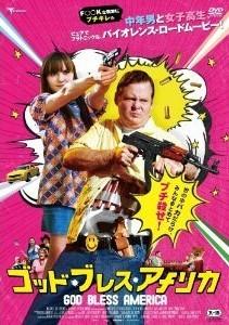 [DVD] ゴッド・ブレス・アメリカ