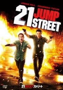 [DVD] 21ジャンプストリート