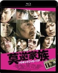[Blu-ray] 莫逆家族 バクギャクファミーリア
