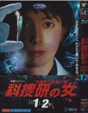 [DVD] 科捜研の女 12シリーズ