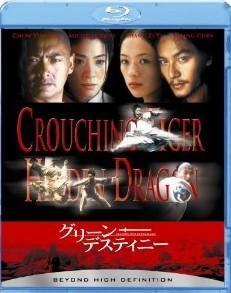 [Blu-ray] グリーン・デスティニー