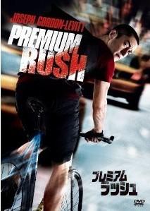 [DVD] プレミアム・ラッシュ