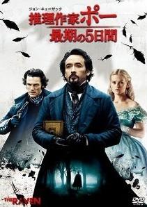 [DVD] 推理作家ポー 最期の5日間