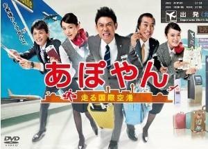 [DVD] あぽやん~走る国際空港