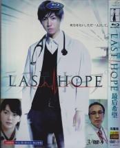 [DVD] ラストホープ