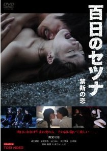 [DVD] 百日のセツナ 禁断の恋