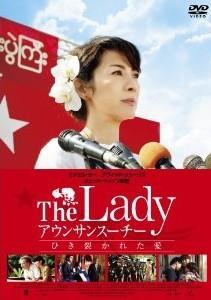 [DVD] The Lady アウンサンスーチー ひき裂かれた愛