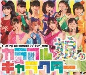 [Blu-ray] モーニング娘。誕生15周年記念コンサートツアー2012秋 ~カラフルキャラクター~
