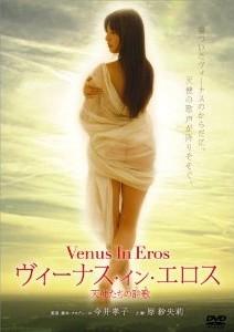 [DVD] ヴィーナス・イン・エロス 天使たちの詩歌