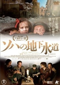 [DVD] ソハの地下水道