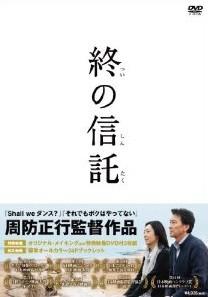 [DVD] 終の信託