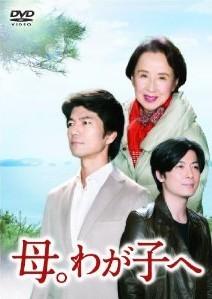 [DVD] 母。わが子へ