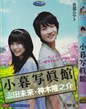 [DVD] 小暮写真館