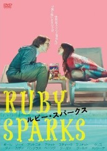 [DVD] ルビー・スパークス