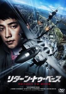 [DVD] リターン・トゥ・ベース