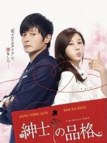 [DVD] 紳士の品格 DVD-BOX 1+2