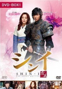 [DVD] シンイ-信義- DVD-BOX 1 2 3