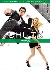 [DVD] CHUCK / チャック シーズン 3