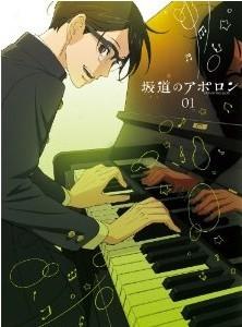 [Blu-ray] 坂道のアポロン 第1巻