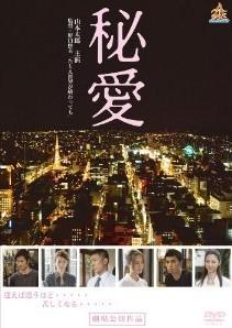 [DVD] 秘愛