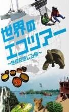 [DVD] 世界のエコツアーへようこそ ~地球を感じる旅~