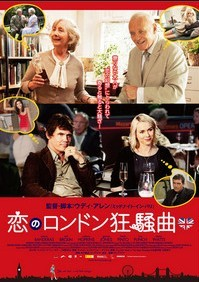 [DVD] 恋のロンドン狂騒曲