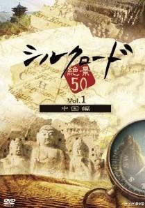 [DVD] シルクロード絶景50