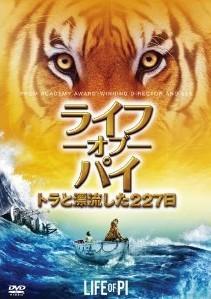 [DVD] ライフ・オブ・パイ/トラと漂流した227日