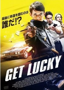 [DVD] ゲット・ラッキー